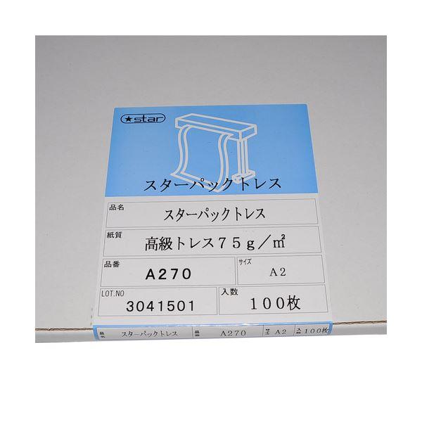 (まとめ)桜井 スターパックトレス ハイトレス75高透明高級紙 A3 75g/m2 Y A370 1冊(100枚)【×2セット】