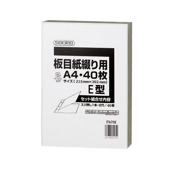 (まとめ)セキレイ 板目紙綴り用A4E 40枚 ITA70E【×30セット】