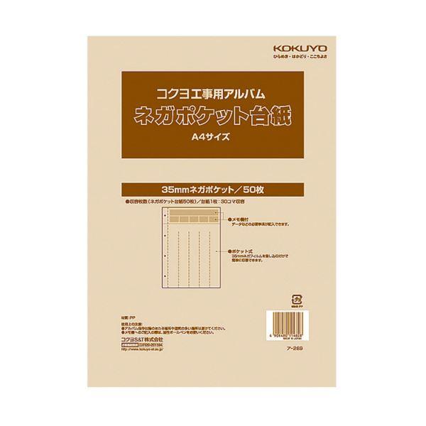 コクヨ 工事用アルバムネガポケット替台紙 A4 35mmネガポケット ア-269 1セット(500枚:50枚×10パック)