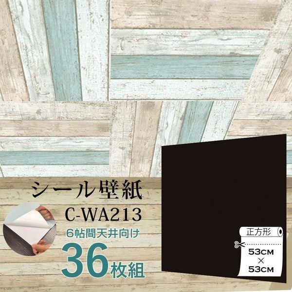【WAGIC】6帖天井用&家具や建具が新品に壁にもカンタン壁紙シートC-WA213黒ブラック(36枚組) 黒