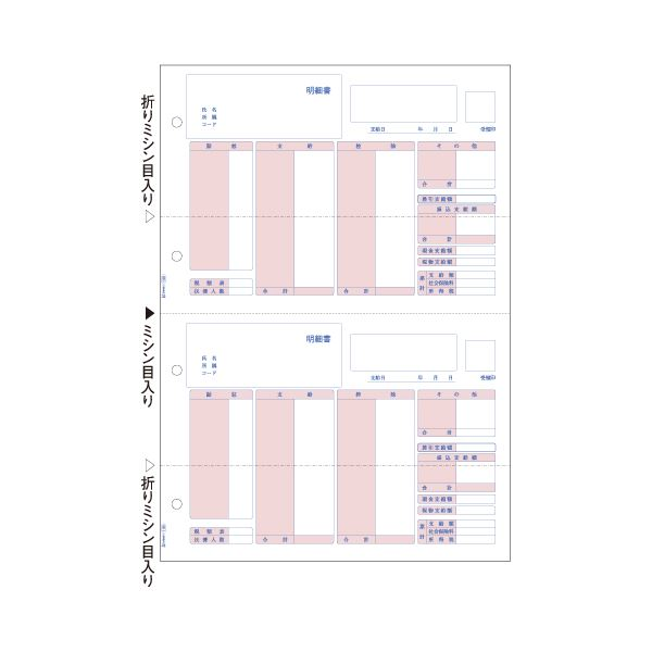 (まとめ)ヒサゴ (給与)明細書 A4タテ 2面GB1150 1箱(500枚)【×3セット】