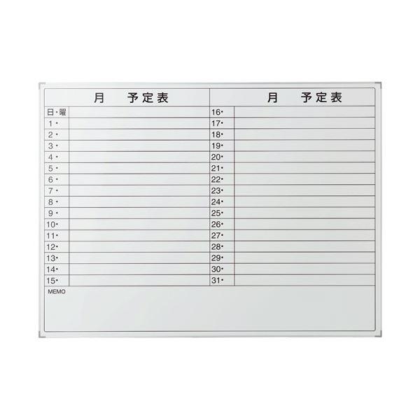 TANOSEE アルミスケジュールボードW1200×H900mm 1枚