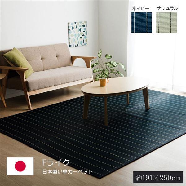 い草 藺草 ラグ おしゃれ 国産 日本製 カーペット シンプル 『Fライク』 ナチュラル 約191×250cm