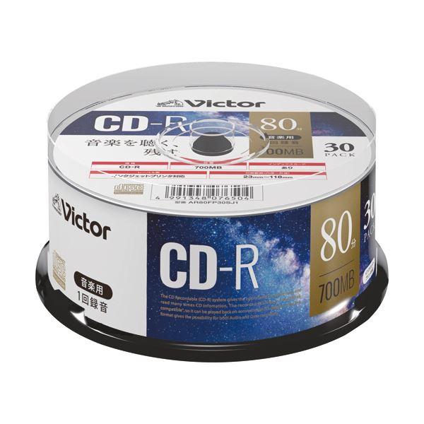 (まとめ)JVC 音楽用CD-R 80分1-48倍速対応 ホワイトワイドプリンタブル スピンドルケース AR80FP30SJ1 1パック(30枚)【×5セット】 白