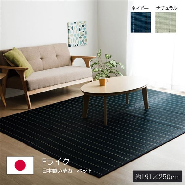い草 藺草 ラグ おしゃれ 国産 日本製 カーペット シンプル 『Fライク』 ネイビー 約191×250cm
