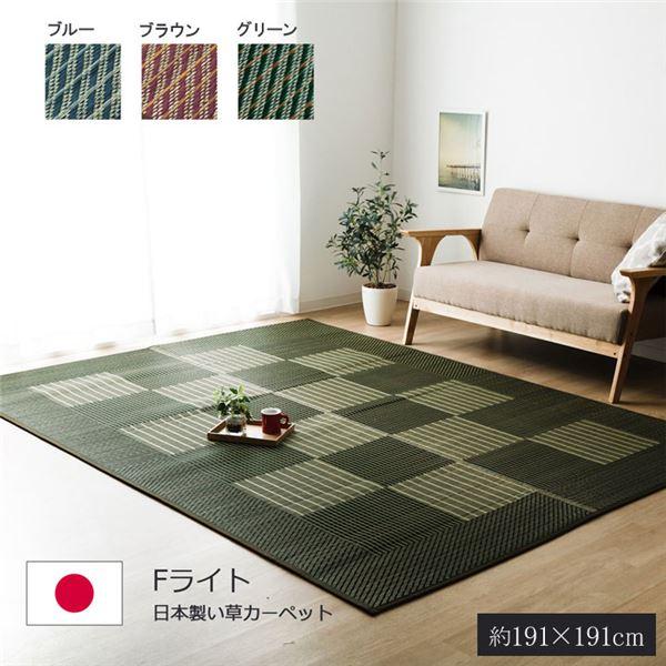 純国産 日本製 い草 藺草 ラグカーペット 格子柄シンプルモダン 『Fライト』 グリーン 約191×191cm 緑