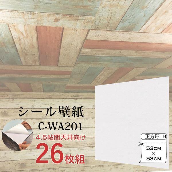 【WAGIC】4.5帖天井用&家具や建具が新品に壁にもカンタン壁紙シートC-WA201白ホワイト(26枚組) 白