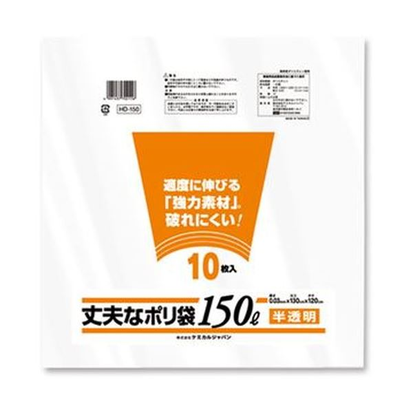 (まとめ)ケミカルジャパン 丈夫なポリ袋 厚口タイプ 半透明 150L HD-150 1パック(10枚)【×20セット】
