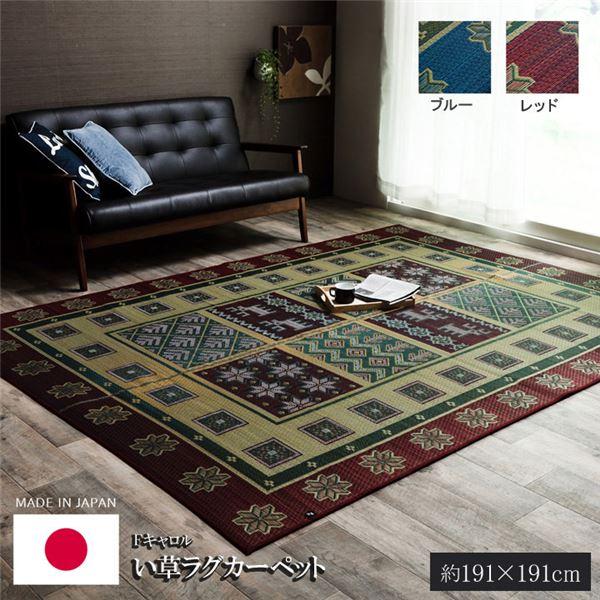 純国産 日本製 い草 藺草 ラグカーペット 格子柄 『Fキャロル』 レッド 約191×191cm 赤