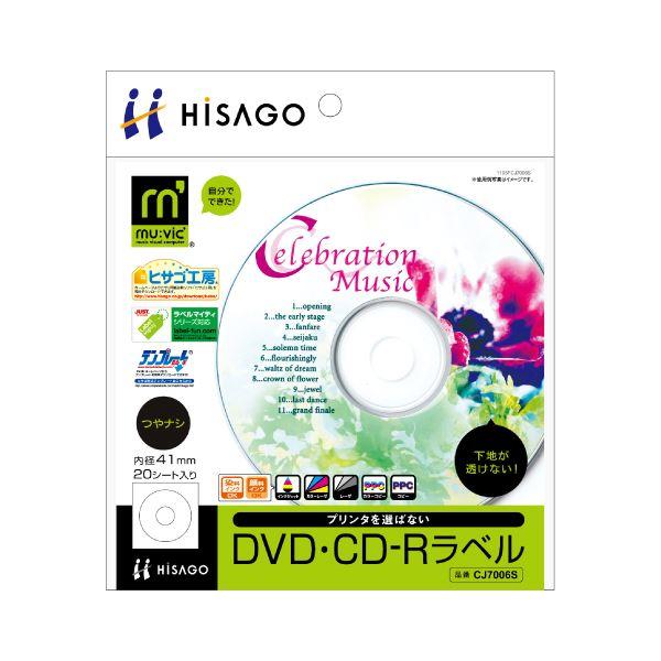 (まとめ)ヒサゴ 透けないDVD・CD-Rラベルマルチプリンタタイプ 内円41mm つやなし マット紙 CJ7006S 1パック(20枚) 【×10セット】