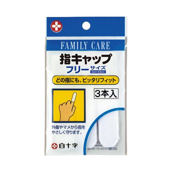 FC指キャップ 46211/3本【×30セット】 (まとめ) 白十字