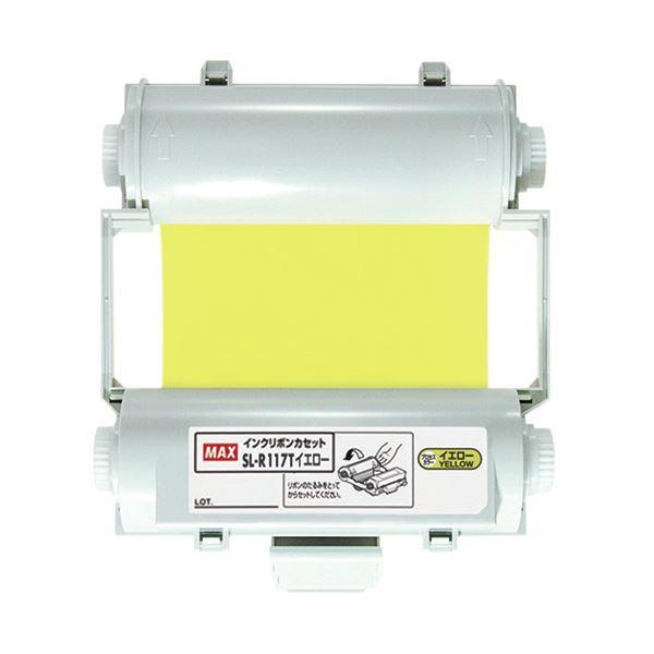(まとめ)マックス ビーポップ 100タイププロセスカラー用インクリボン 55m イエロー SL-R117T 1個【×3セット】 黄