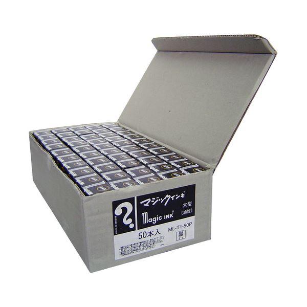 (まとめ)寺西化学 油性マーカー マジックインキ 大型 大きい 黒 ML-T1-50P 1パック(50本)【×3セット】
