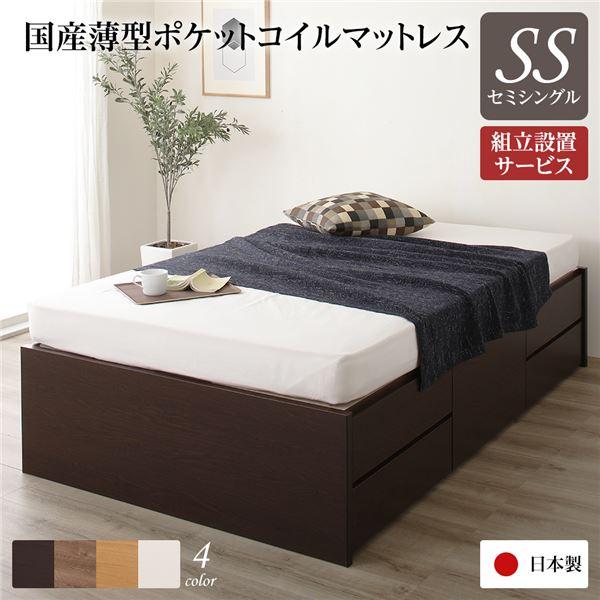 組立設置サービス ヘッドレス 頑丈ボックス収納 ベッド セミシングル ダークブラウン 日本製 ポケットコイルマットレス【代引不可】