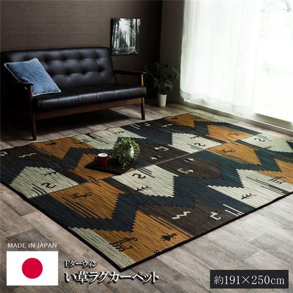 い草 藺草 ラグ おしゃれ 国産 日本製 カーペット 『Fダーウィン』 ネイビー 約191×250cm