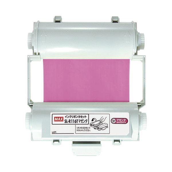(まとめ)マックス ビーポップ 100タイププロセスカラー用インクリボン 55m マゼンタ SL-R116T 1個【×3セット】