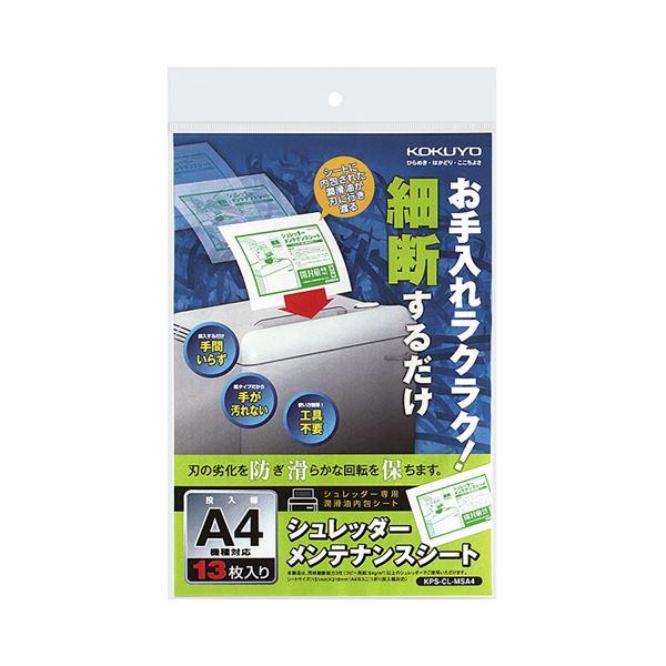 (まとめ)コクヨ シュレッダーメンテナンスシートKPS-CL-MSA4 1パック(13枚)【×5セット】