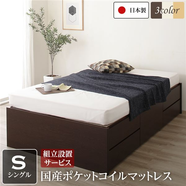 シングルベッド 茶 ダークブラウン 組立設置サービス ヘッドレス 高い耐久性 頑丈 ボックス整理 収納 ベッド シングル ダークブラウン 日本製 国産 ポケットコイルマットレス 茶