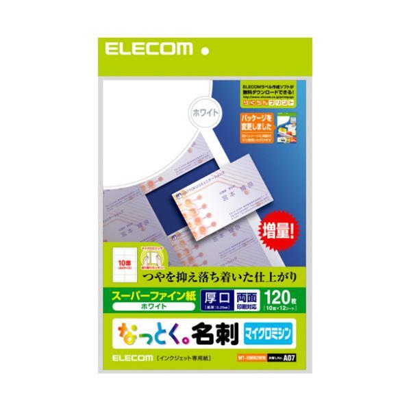 (まとめ)エレコム なっとく名刺スーパーファイン用紙 マイクロミシンタイプ A4 10面 ホワイト 厚口 名刺サイズ MT-HMN2WN1冊(12シート) 【×10セット】 白