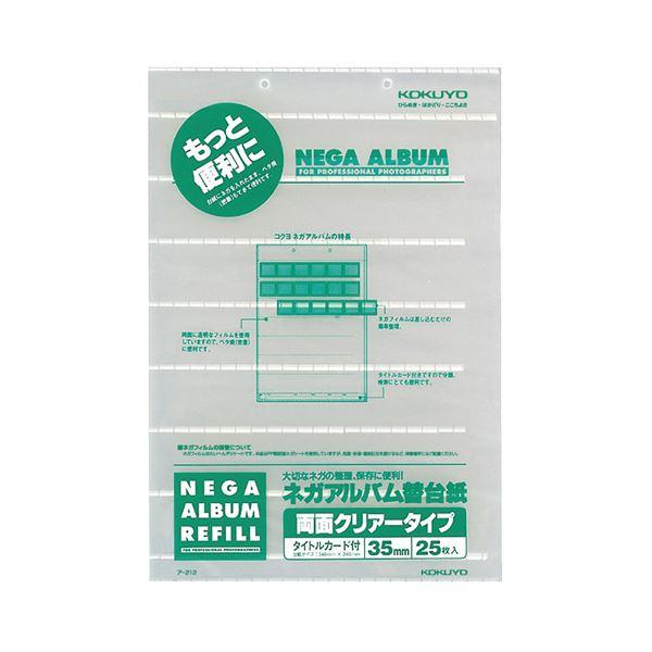 コクヨ ネガアルバム 替台紙 B4 35mm用 両面 クリアータイプ ア-212 1セット(250枚:25枚×10パック)