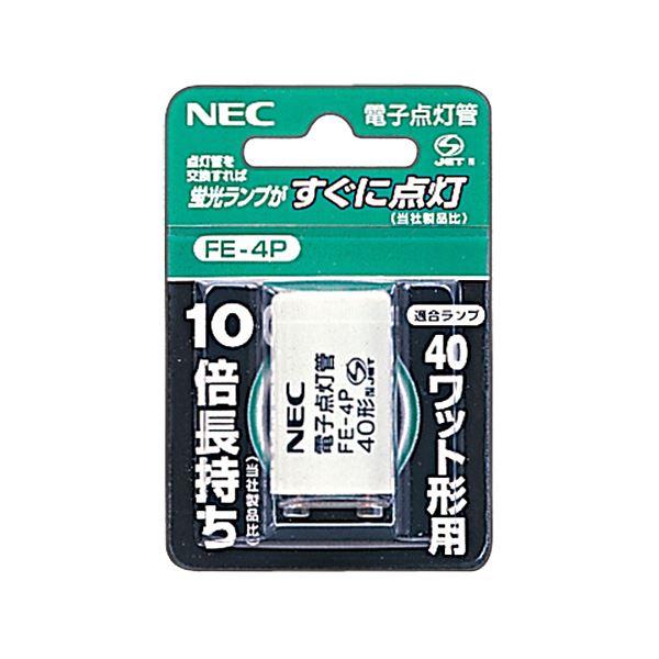 (まとめ)NEC 電子スタータ 40W用FE-4P 1個【×10セット】