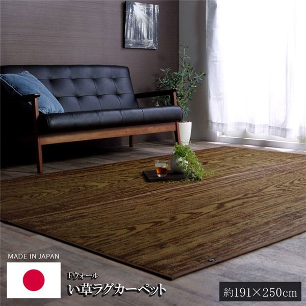 い草 藺草 ラグ おしゃれ 国産 日本製 カーペット 『Fウォール』 約191×250cm