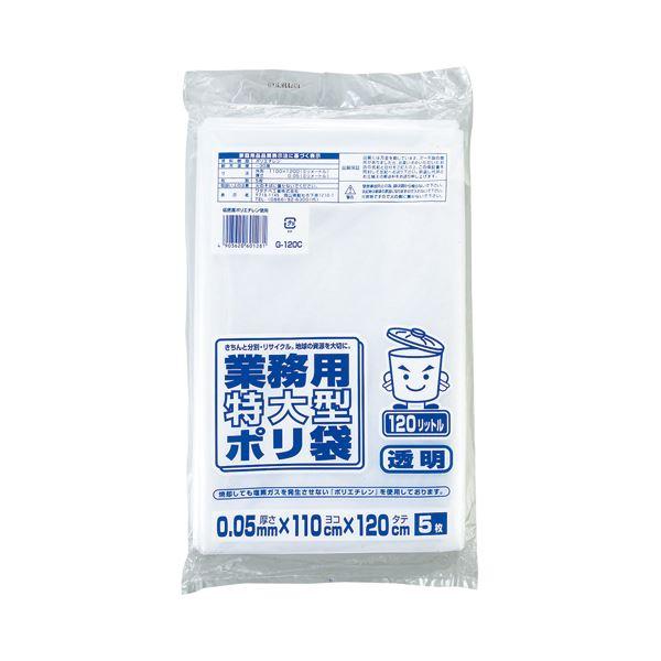(まとめ) ワタナベ工業 業務用ポリ袋 透明 120L 0.05mm厚 G-120C 1パック(5枚) 【×30セット】