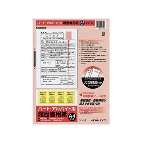(まとめ)コクヨ 履歴書用紙(大型封筒 1枚・小型封筒2枚・接着シール付)A4 パート・アルバイト用4枚 シン-9 1セット(10パック)【×5セット】