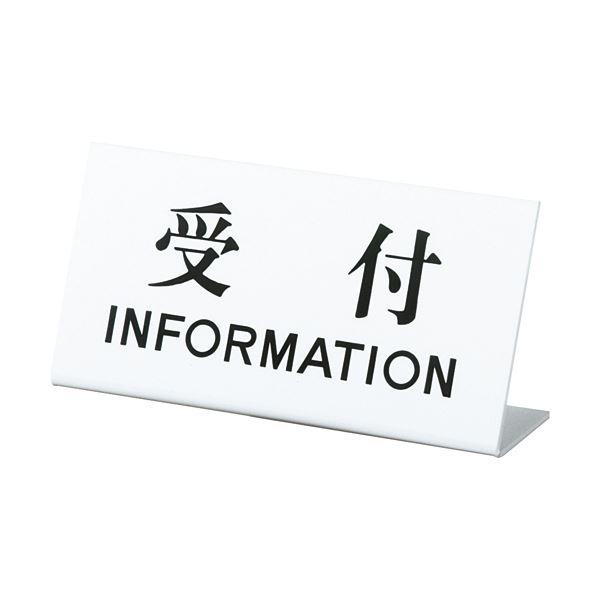 (まとめ) 光 L字型 サインプレート(受付) タテ100×ヨコ200×奥行53mm アクリルホワイト UP102-4 1個 【×10セット】 白