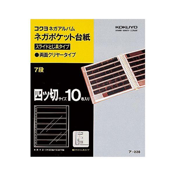 コクヨ ネガアルバム 替台紙 四つ切35mm 7段ネガポケット ア-228 1セット(10枚×10パック)