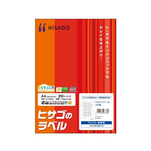 (まとめ)ヒサゴ ヒサゴのラベル A4タックシール 120面 20×8mm 四辺余白 角丸 OP3013 1冊(10シート) 【×10セット】