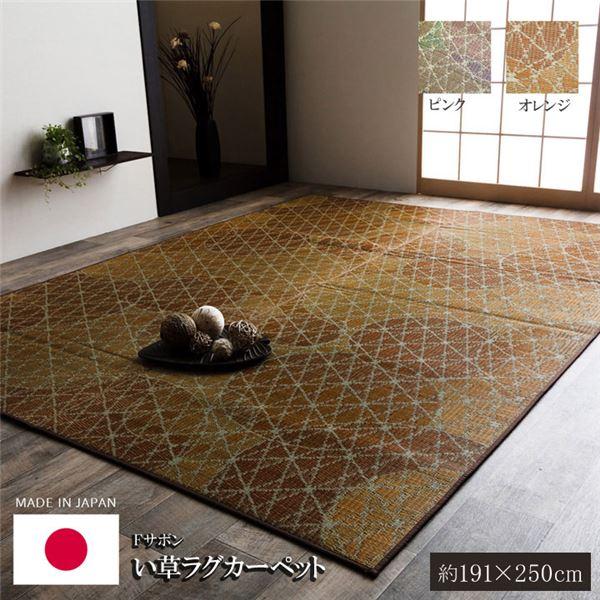 い草 藺草 ラグ おしゃれ 国産 日本製 カーペット カラフル 幾何柄 『Fサボン』 ピンク 約191×250cm
