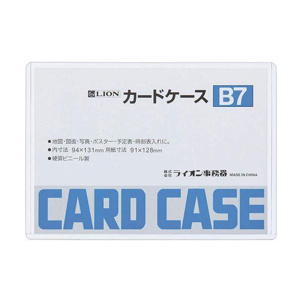 (まとめ) ライオン事務器 カードケース 硬質タイプB7 PVC 1枚 【×100セット】