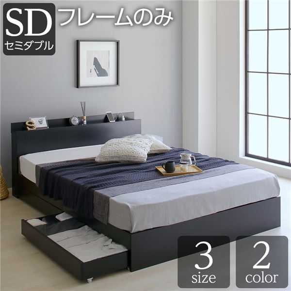 単品 ベッド 収納付き 引き出し付き 木製 棚付き 宮付き コンセント付き シンプル グレイッシュ モダン ブラック セミダブル ベッドフレームのみ 黒