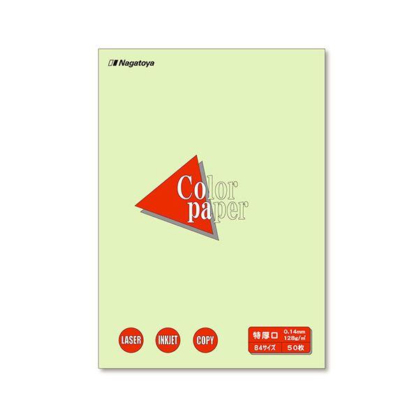 (まとめ) 長門屋商店 Color Paper B4 特厚口 若草 ナ-2406 1冊(50枚) 【×30セット】