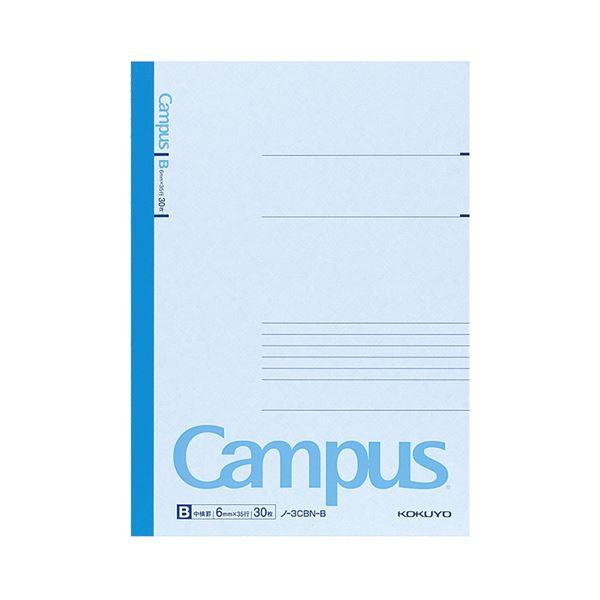 (まとめ) コクヨ キャンパスノート(カラー表紙) セミB5 B罫 30枚 青 ノ-3CB-B 1冊 【×100セット】
