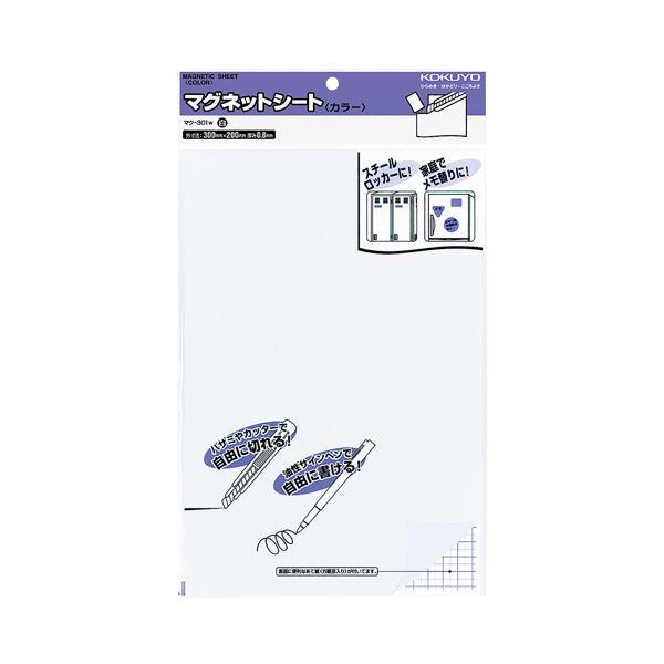 コクヨ マグネットシート(カラー)300×200mm 白 マク-301W 1セット(50枚)