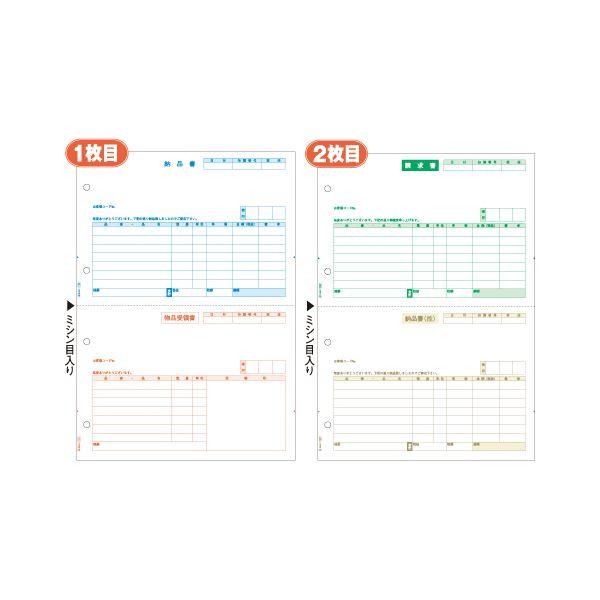(まとめ)ヒサゴ 納品書 (単票・2枚組)A4タテ 2面 (納・請) GB1101 1箱(250組)【×3セット】