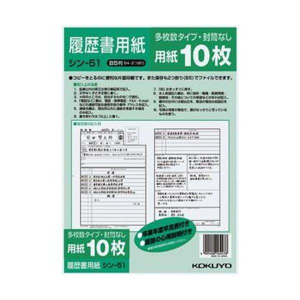 (まとめ)コクヨ 履歴書用紙(多枚数)B5 一般シン-51 1セット(100枚:10枚×10パック)【×5セット】