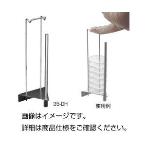 (まとめ)35mmディッシュホルダー 35-DH【×50セット】