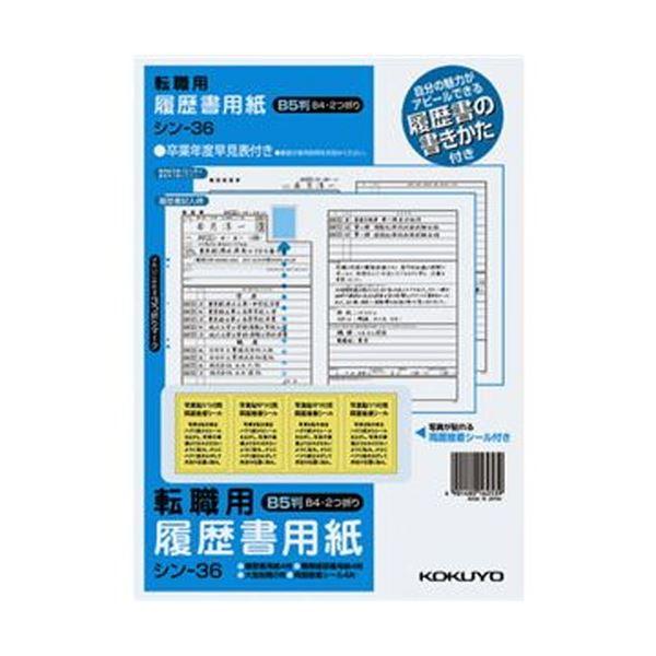 (まとめ)コクヨ 履歴書用紙(手引書・封筒2枚・接着シール付)B5 転職用 履歴書・職務経歴書各4枚 シン-36 1セット(10パック)【×5セット】