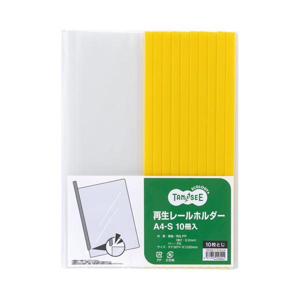 (まとめ) TANOSEE 再生レールホルダー A4タテ 10枚収容 黄 1パック(10冊) 【×30セット】