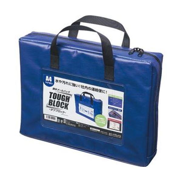 (まとめ)マグエックス 耐水メールバッグタフブロック A4 マチあり 青 MPO-A4B-D 1個【×5セット】