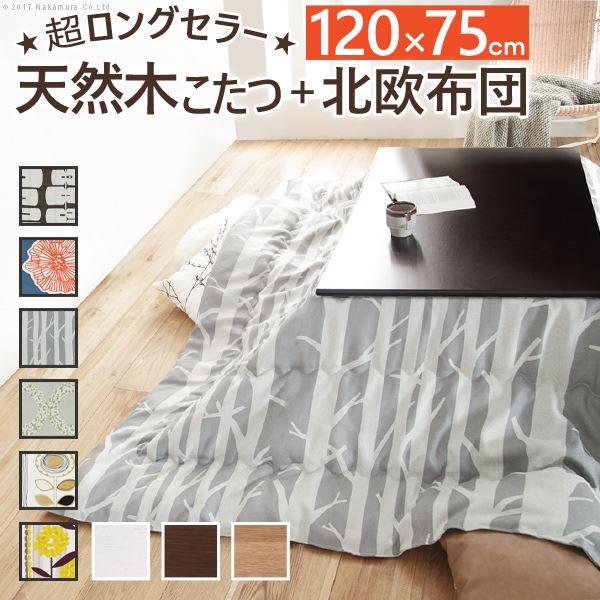 木製 折れ脚こたつ 2点セット 【ホワイト サンフラワー 120×75cm】 日本製 洗える 北欧柄こたつ布団 天然木製脚付 n11100273 白