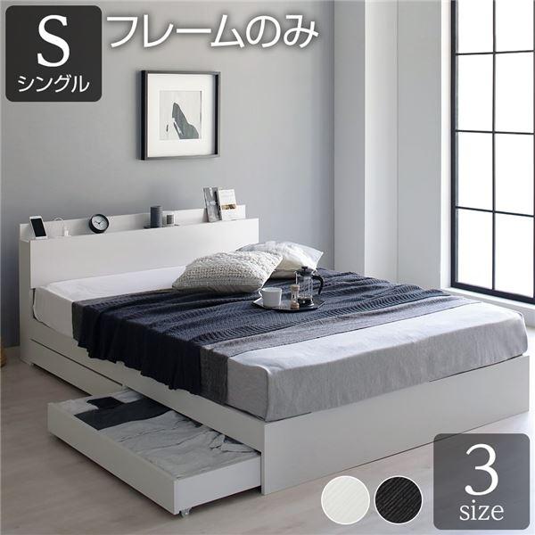 単品 ベッド 収納付き 引き出し付き 木製 棚付き 宮付き コンセント付き シンプル グレイッシュ モダン ホワイト シングル ベッドフレームのみ 白