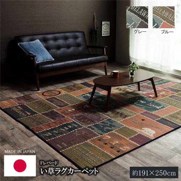 い草 藺草 ラグ おしゃれ 国産 日本製 カーペット 『Fレパード』 グレー 約191×250cm