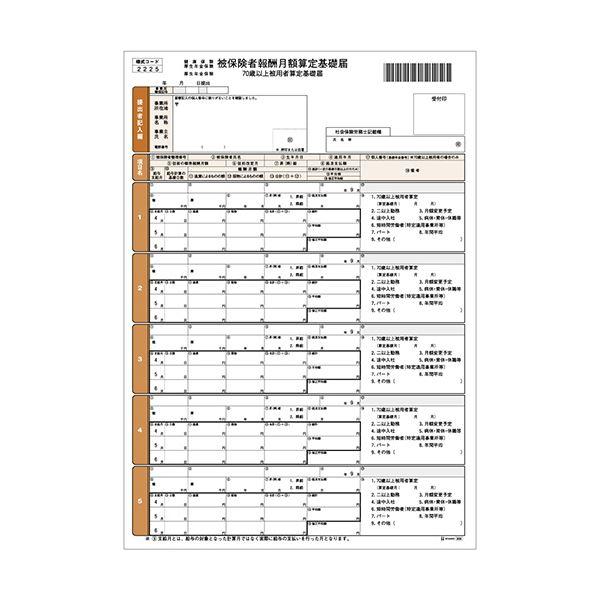 (まとめ) ヒサゴ 健保算定基礎届 A4 OP9391冊(100枚) 【×10セット】