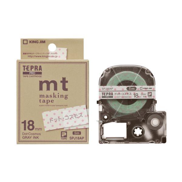 (まとめ) キングジム テプラ PROテープカートリッジ マスキングテープ mt ラベル 18mm ドット・コスモス/グレー文字 SPJ18AP1個 【×10セット】