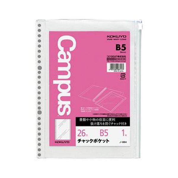 (まとめ)コクヨ ルーズリーフ用チャックポケットB5 26穴 丸穴 ノ-884 1セット(5枚)【×10セット】