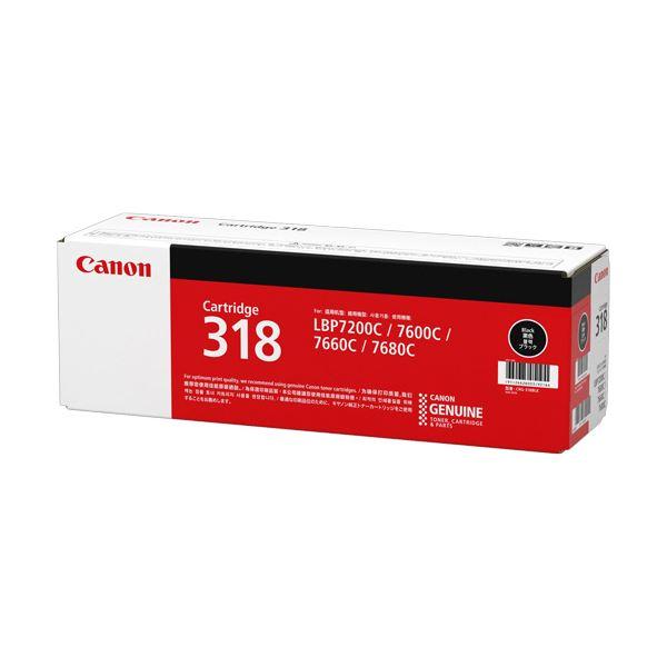 キヤノン トナーカートリッジ318CRG-318BLK ブラック 1個 2662B003 キヤノン 2662B003 1個, 品質満点!:d6b92fee --- data.gd.no